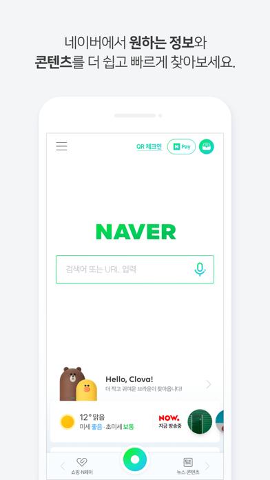 네이버 - NAVERのおすすめ画像3