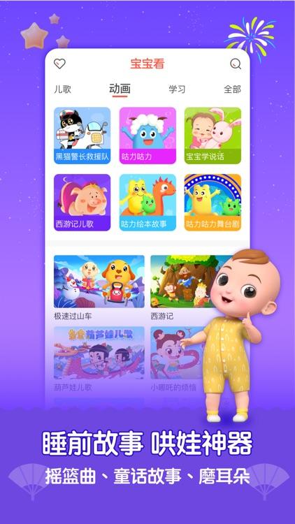 亲宝儿歌-听儿歌讲故事看动画片 screenshot-3