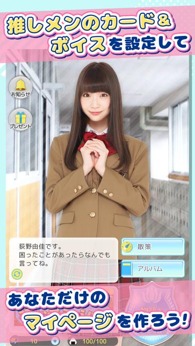 [公式]NGT48物語 スマホ恋愛シミュレーションゲームのおすすめ画像1