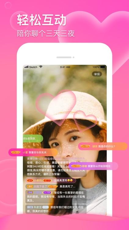 蜜约直播-真人视频直播交友软件 screenshot-3