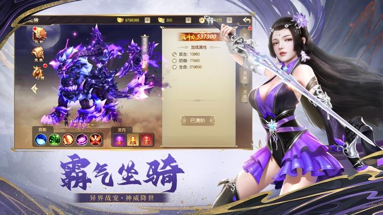 武动六界-正版唯美仙侠游戏 screenshot-4