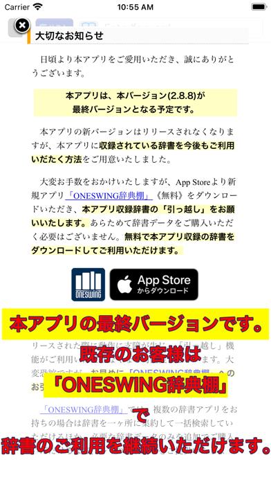 明鏡国語辞典MX第二版【大修館書店】(ONESWING)のおすすめ画像1
