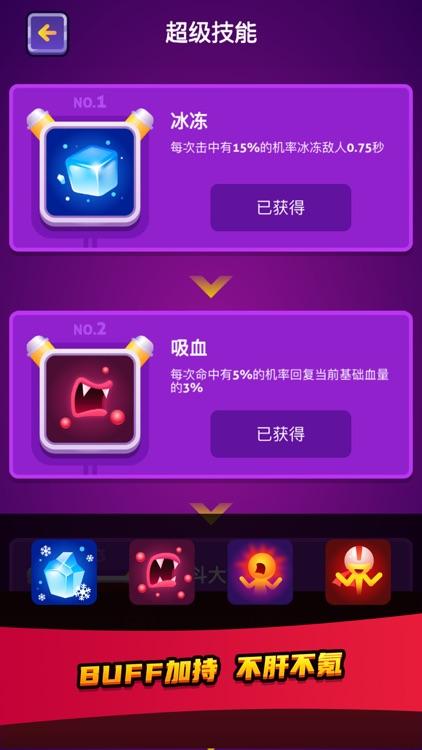 火柴射手 screenshot-3