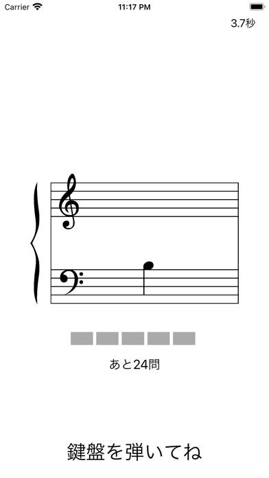 音符クイズ Screenshot