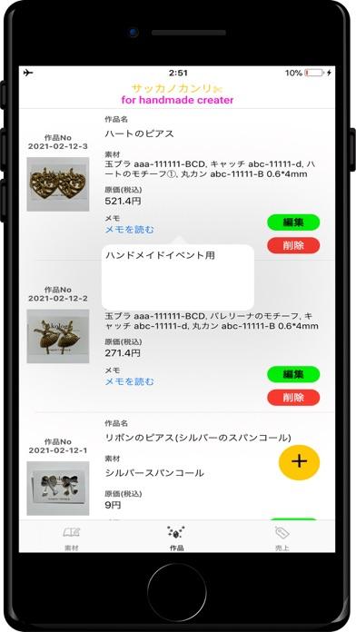 SakkanoKanriのスクリーンショット4