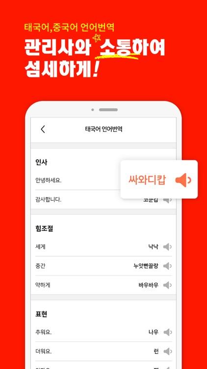 마통 - 마사지, 에스테틱, 왁싱 최저가 어플 screenshot-6