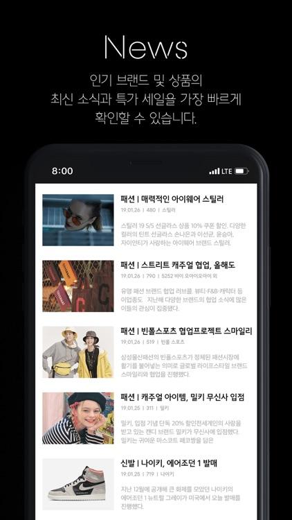 온라인 패션 스토어 '무신사' screenshot-3