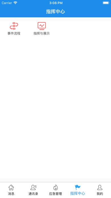 业务连续性综合版屏幕截图5