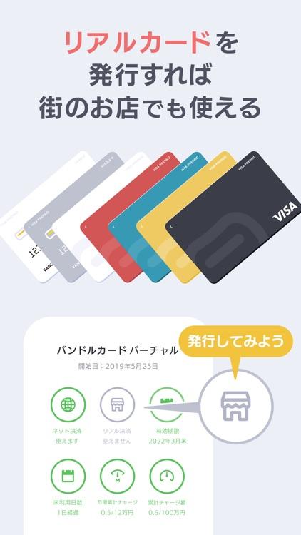 バンドルカード:簡単Visaプリペイドカード、Visaカード screenshot-4