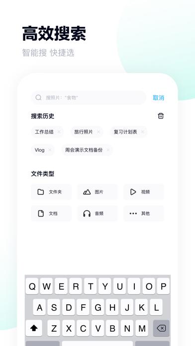 百度网盘-释放手机空间 Screenshot
