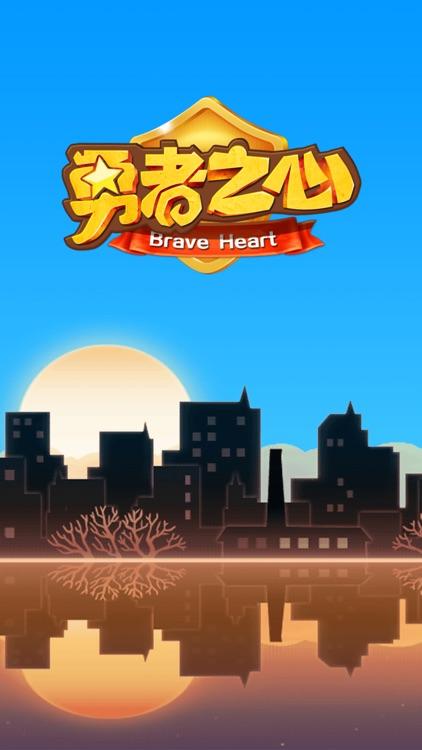 勇者之心-2020