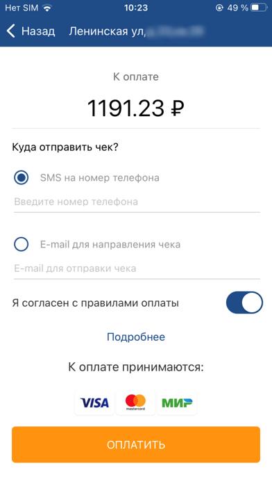 Мой ТомскэнергосбытСкриншоты 7