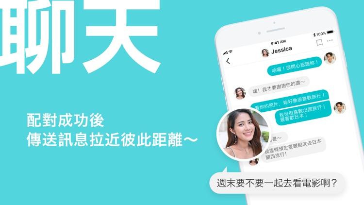 Pairs派愛族 交友約會App screenshot-3