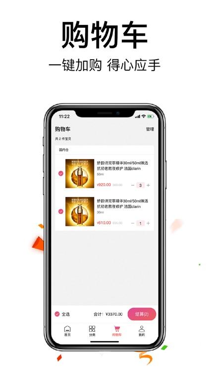 海益汇-海内外会员制优选购物平台 screenshot-3