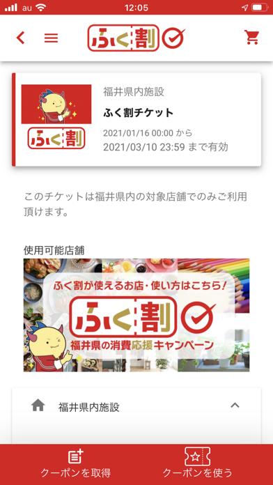 福井県消費応援キャンペーン「ふく割」のおすすめ画像3
