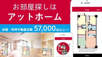 アットホーム-賃貸物件検索や不動産検索アプリ ScreenShot0