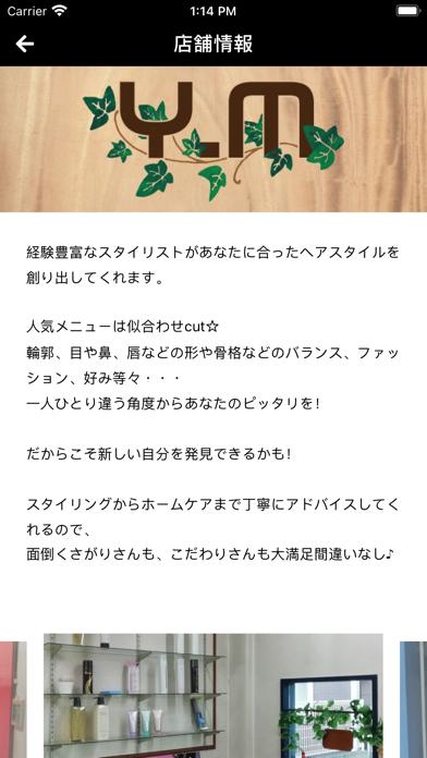 Y.M紹介画像3