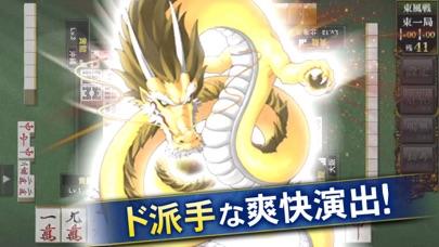 麻雀格闘倶楽部Sp |入門におすすめ! 麻雀 ゲーム ScreenShot2