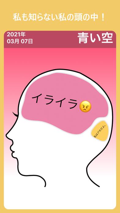 あなたの脳内。紹介画像3