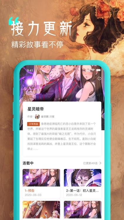 壁纸-主题壁纸大全漫画 screenshot-3