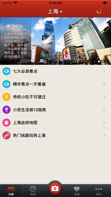 多趣上海 screenshot-0