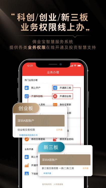 国金佣金宝-股票开户 炒股理财 screenshot-5
