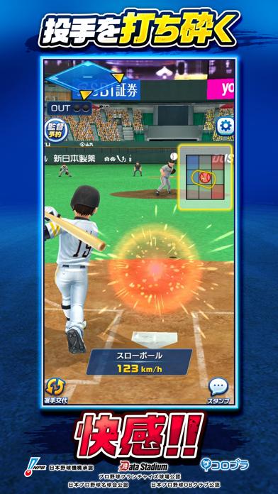 プロ野球バーサスのおすすめ画像3