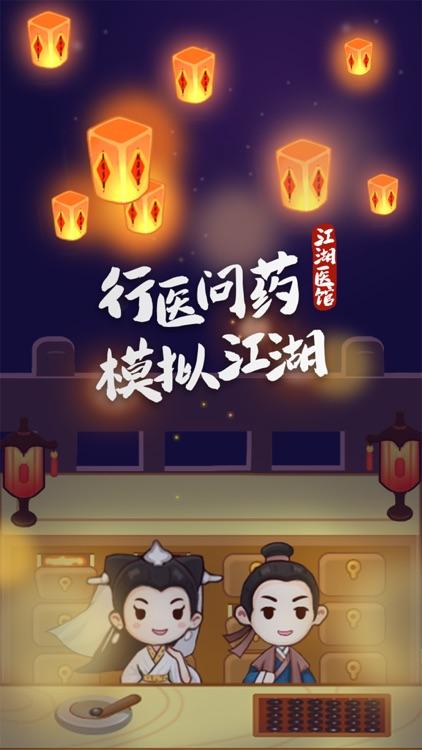 江湖医馆 screenshot-0
