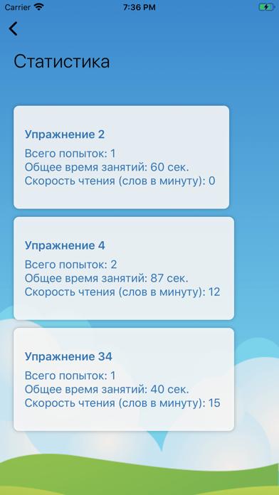 Тренажёр чтения по слогам screenshot 10