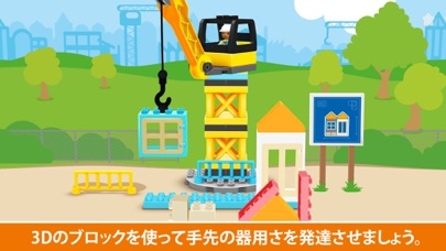 LEGO® DUPLO® WORLDのおすすめ画像7
