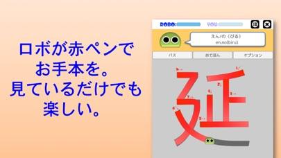 書き順ロボ 漢字六年生。 ScreenShot3