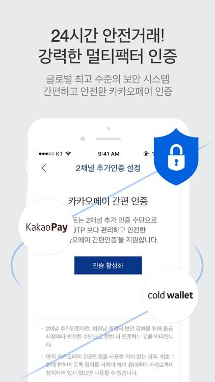 업비트 - 가장 신뢰받는 디지털 자산 거래소 screenshot-4