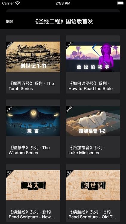 戲劇聖經 screenshot-4