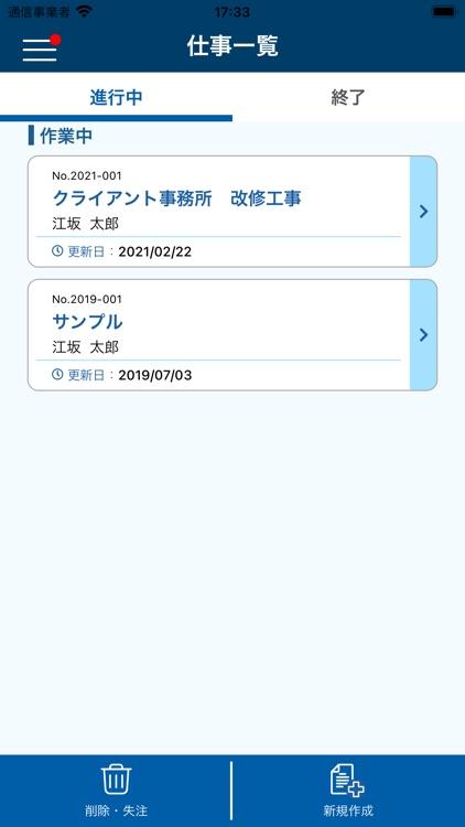 見積書・請求書かんたん作成アプリ / ジムー