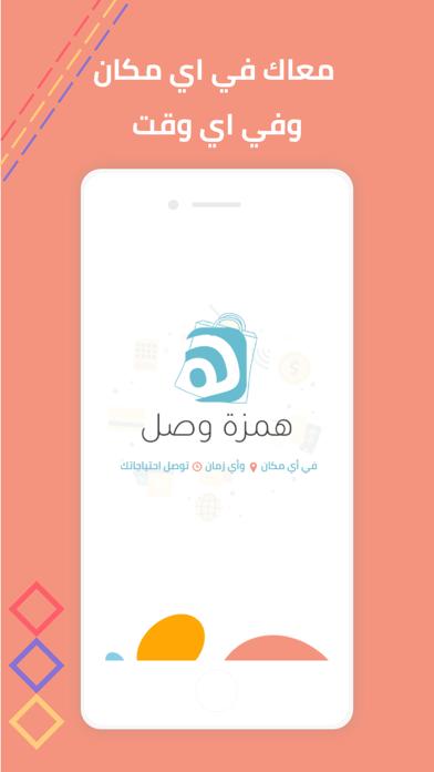 همزة وصللقطة شاشة1