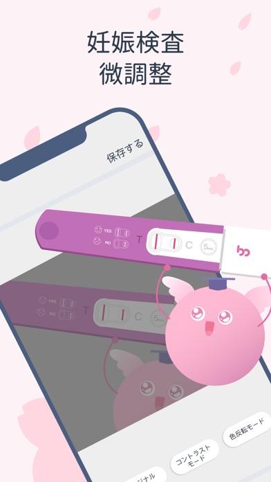 Femometer - 生理日管理から妊活までのおすすめ画像6