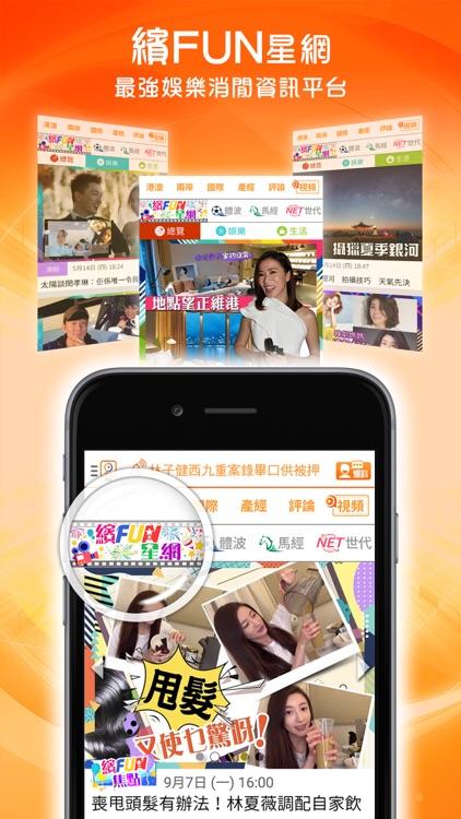 東網 screenshot-1