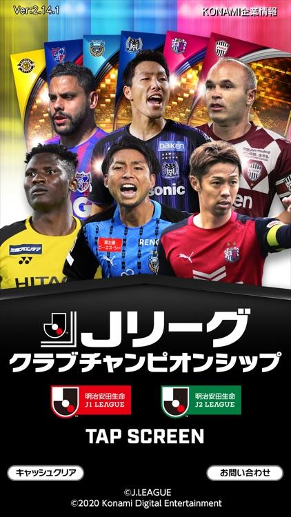 Jリーグクラブチャンピオンシップ screenshot-0