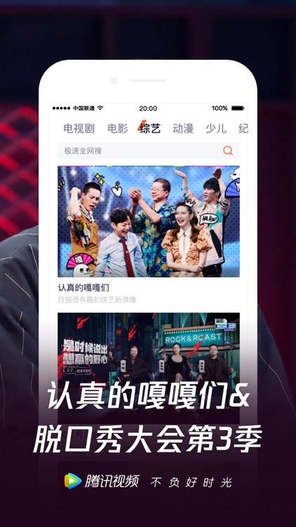 腾讯视频极速版-明日之子乐团季独播 screenshot-5
