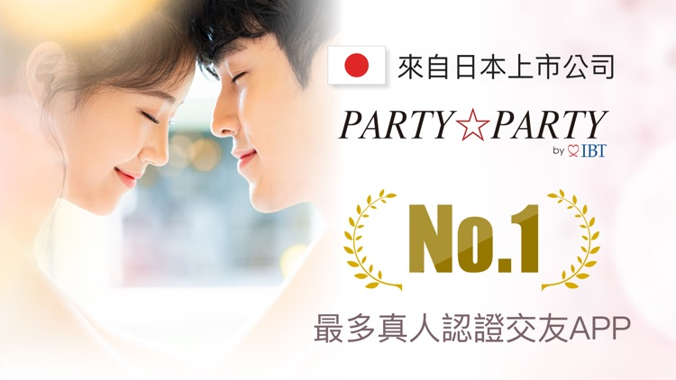 Party Party 交友APP