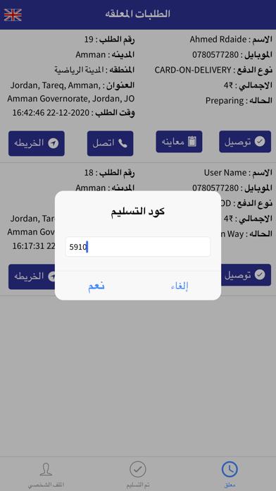 Super Tawseel Deliveryلقطة شاشة6