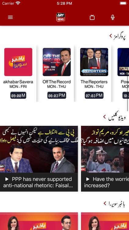 ARY NEWS URDU screenshot-3