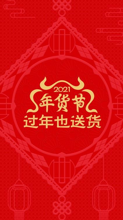 苏宁易购-春节不打烊 screenshot-0