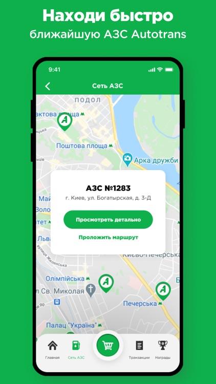Autotrans screenshot-3