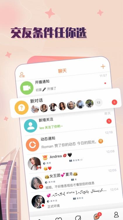 Hello Pal全球社交直播平台 screenshot-3