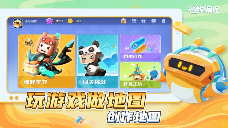 迷你编程 screenshot-0