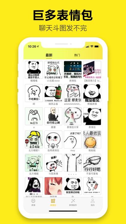 表情包大全-斗图表情包制作器 screenshot-3
