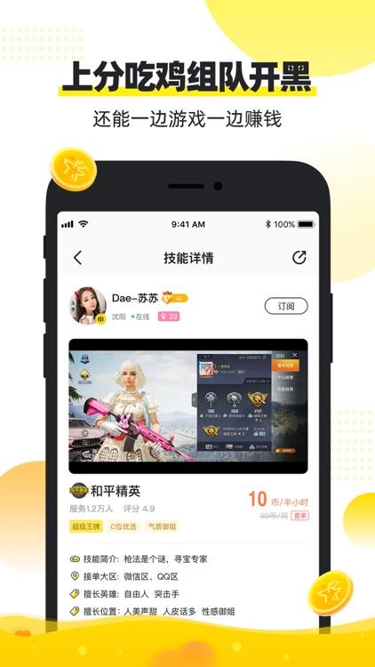 小鹿陪玩-虎牙官方陪玩App screenshot-3
