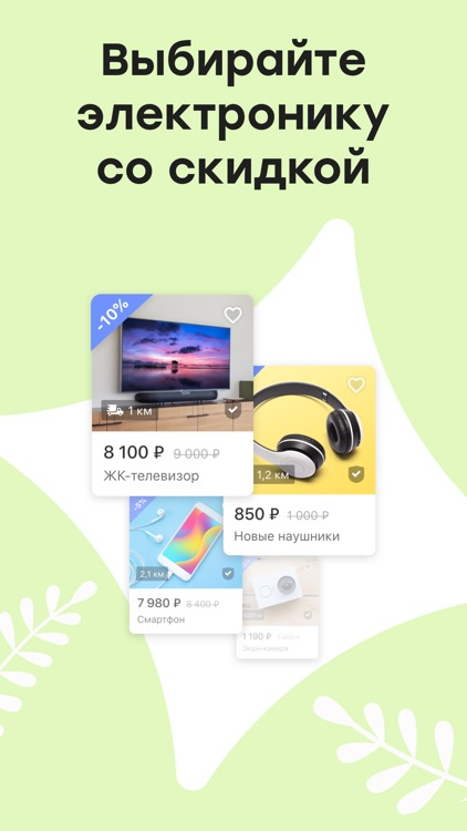 Юла: объявления рядом screenshot-4