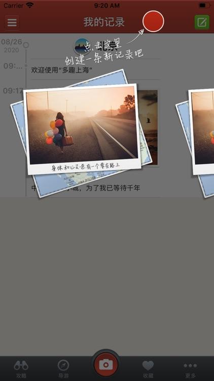 多趣上海 screenshot-2